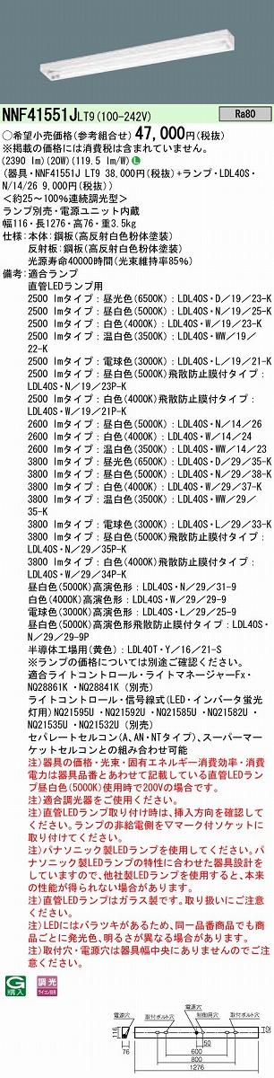 ベースライト PANASONIC NNF41551J-LT9