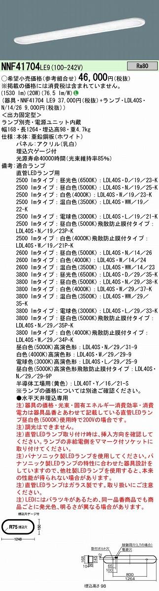 ベースライト PANASONIC NNF41704-LE9