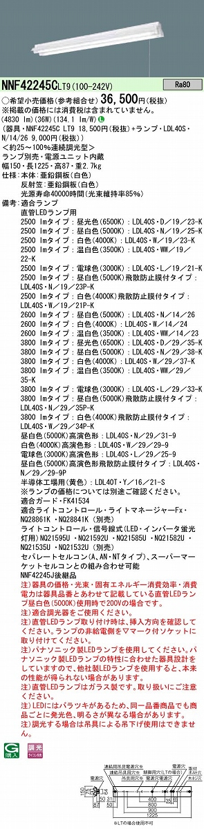 ベースライト PANASONIC NNF42245C-LT9