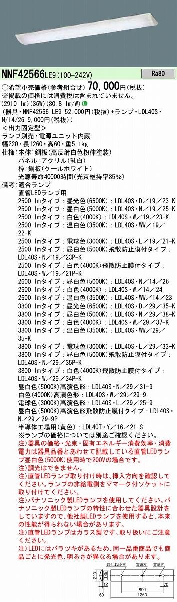 ベースライト PANASONIC NNF42566-LE9