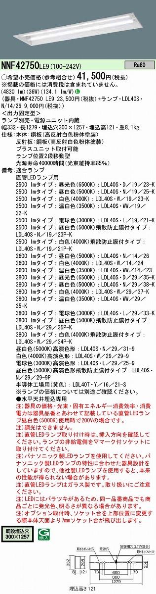 15 000円以上で送料無料 PANASONIC 新作 定番 大人気 ベースライト NNF42750-LE9