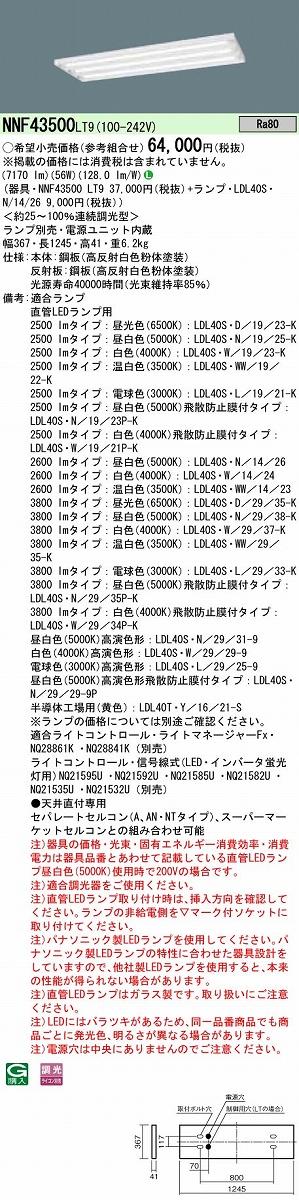 ベースライト PANASONIC NNF43500-LT9