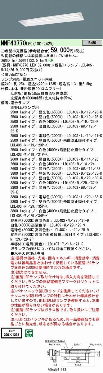 ベースライト PANASONIC NNF43770-LE9