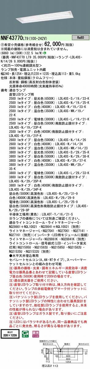 ベースライト PANASONIC NNF43770-LT9