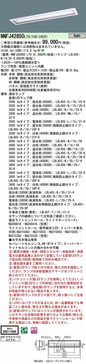ベースライト PANASONIC NNFJ42850-LT9