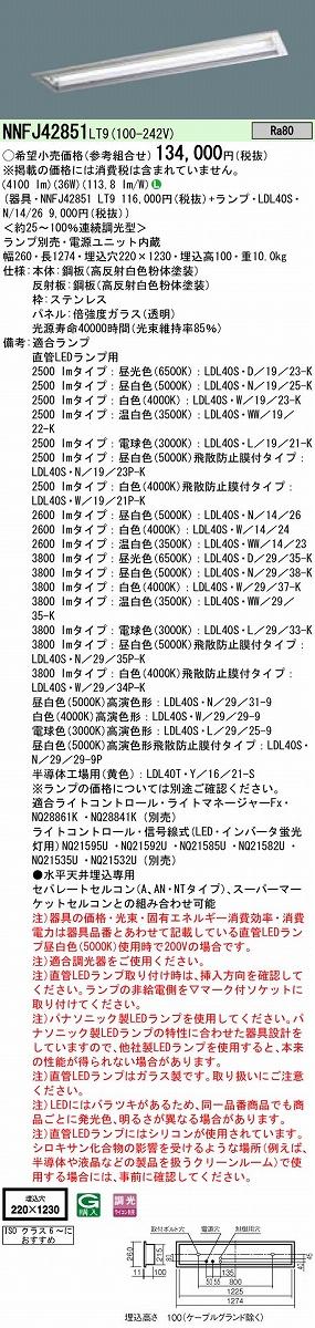 ベースライト PANASONIC NNFJ42851-LT9
