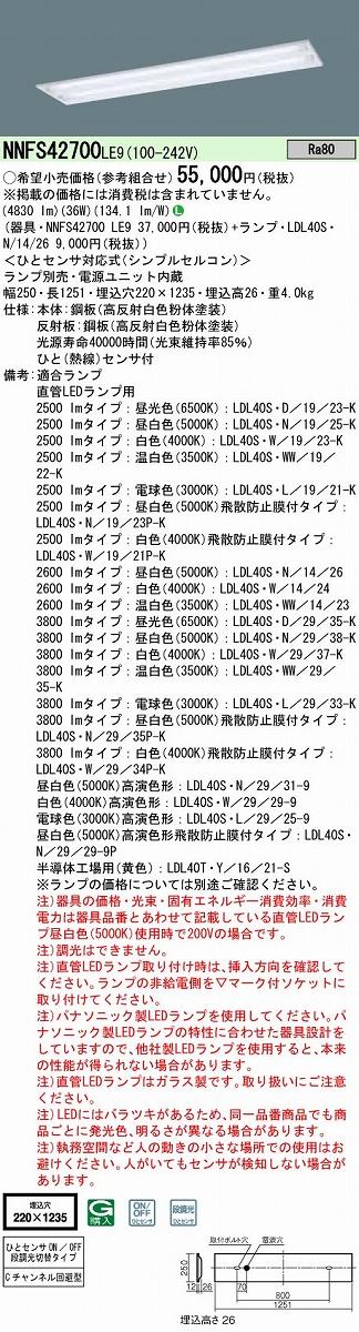 ベースライト PANASONIC NNFS42700-LE9