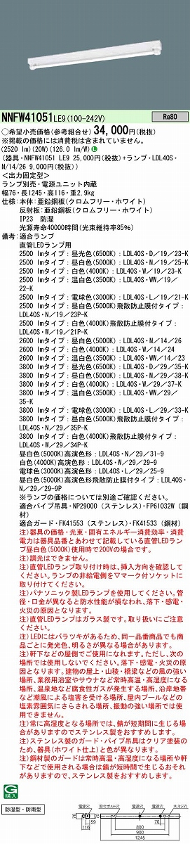 ベースライト PANASONIC NNFW41051-LE9