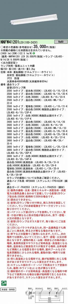 ベースライト PANASONIC NNFW41201-LE9