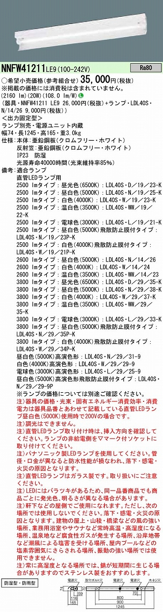 ベースライト PANASONIC NNFW41211-LE9