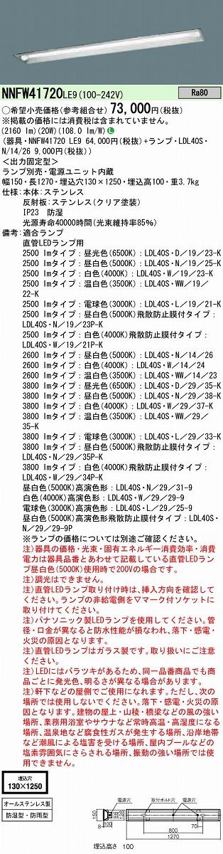 ベースライト PANASONIC NNFW41720-LE9