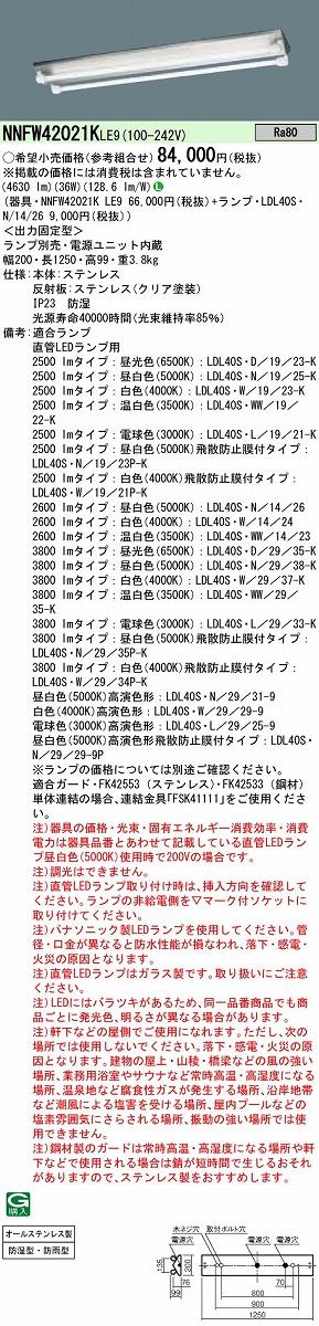ベースライト PANASONIC NNFW42021K-LE9