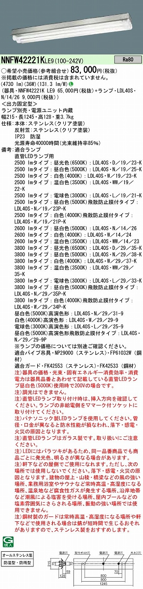 ベースライト PANASONIC NNFW42221K-LE9