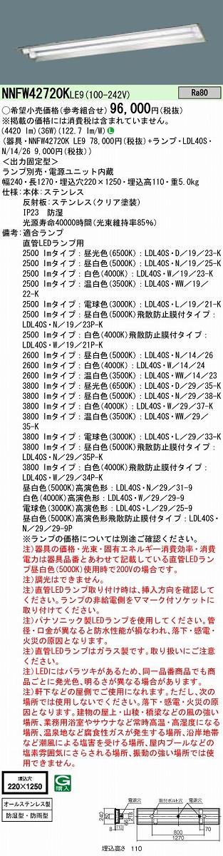 ベースライト PANASONIC NNFW42720K-LE9
