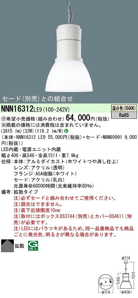ベースペンダント PANASONIC NNN16312-LE9