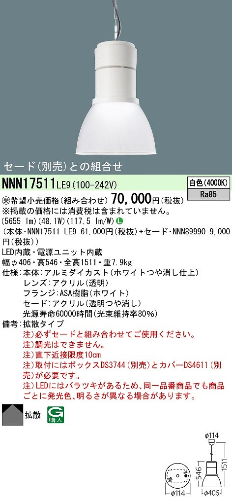 ベースペンダント PANASONIC NNN17511-LE9