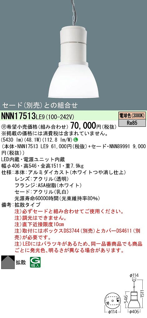 ベースペンダント PANASONIC NNN17513-LE9