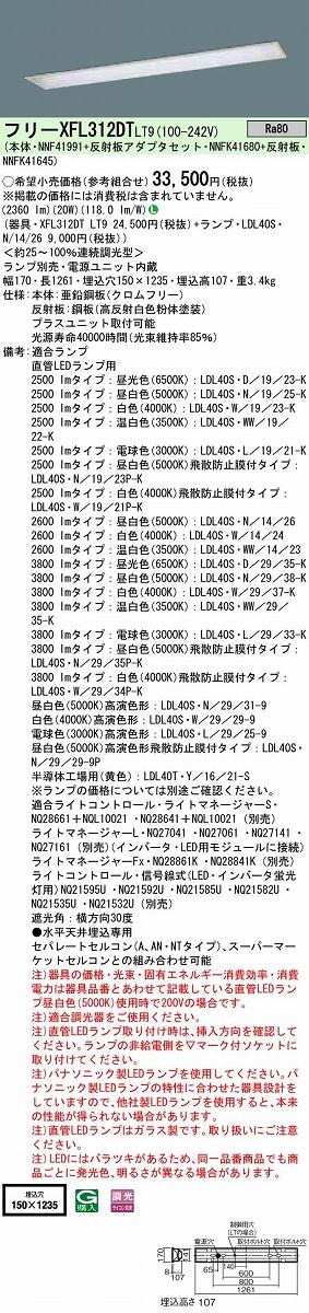 ベースライト PANASONIC XFL312DT-LT9