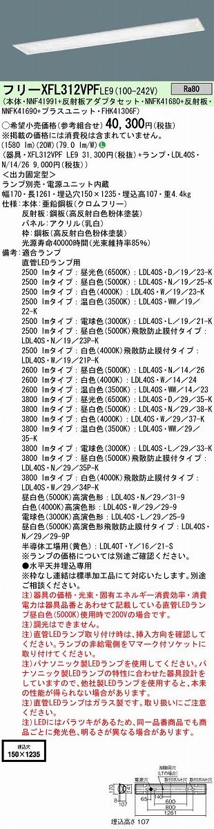 ベースライト PANASONIC XFL312VPF-LE9