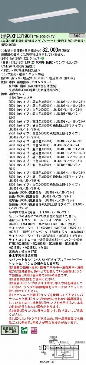 ベースライト PANASONIC XFL319CT-LT9
