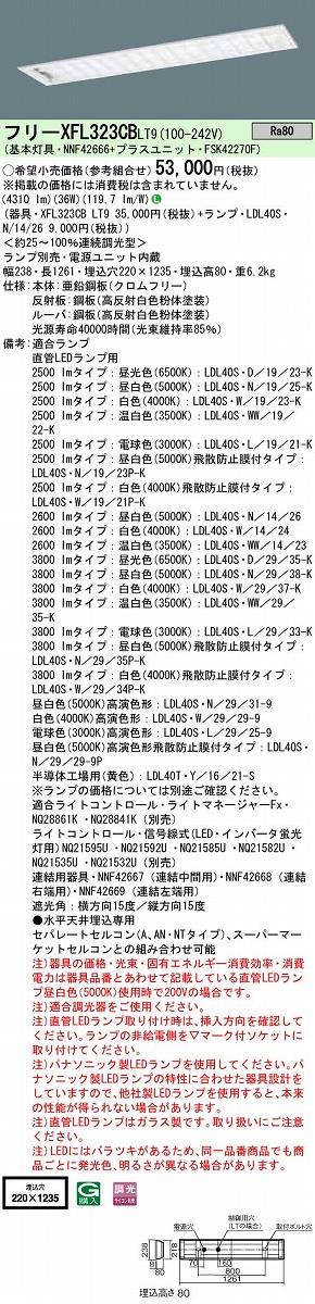 ベースライト PANASONIC XFL323CB-LT9