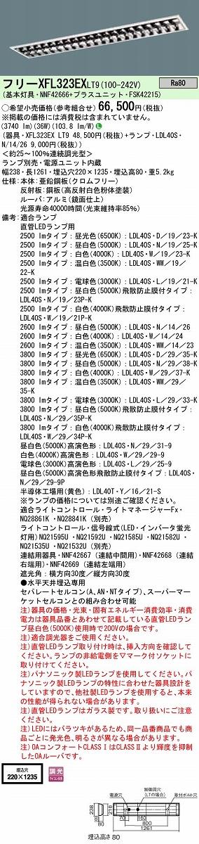 ベースライト PANASONIC XFL323EX-LT9
