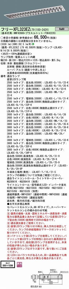 ベースライト PANASONIC XFL323EZ-LT9