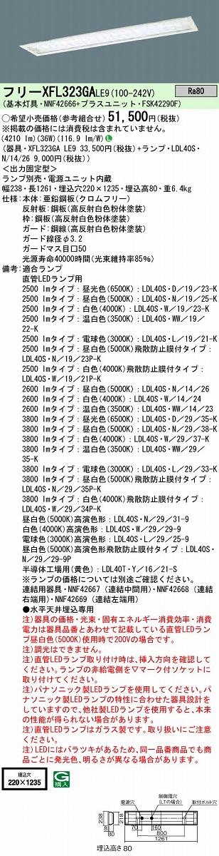 ベースライト PANASONIC XFL323GA-LE9