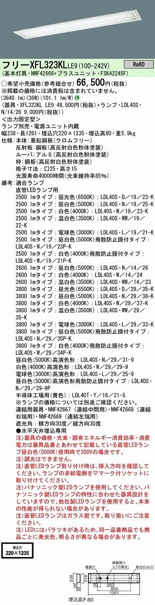 ベースライト PANASONIC XFL323KL-LE9