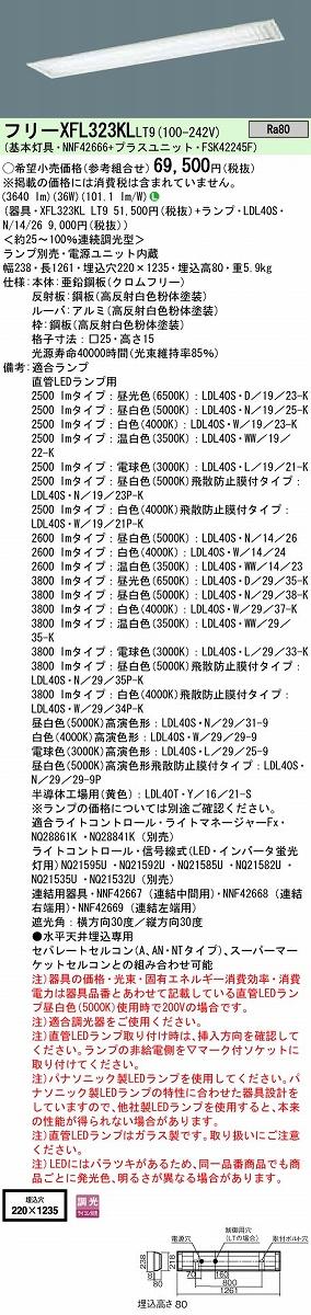 15 通販 NEW売り切れる前に☆ 000円以上で送料無料 PANASONIC ベースライト XFL323KL-LT9