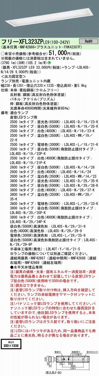 ベースライト PANASONIC XFL323ZP-LE9