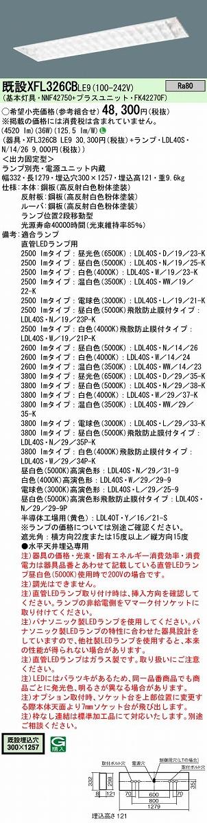 ベースライト PANASONIC XFL326CB-LE9
