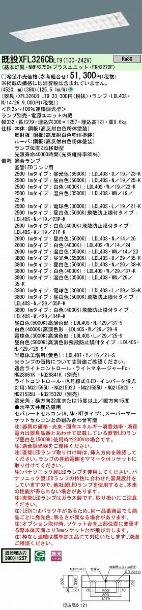 ベースライト PANASONIC XFL326CB-LT9