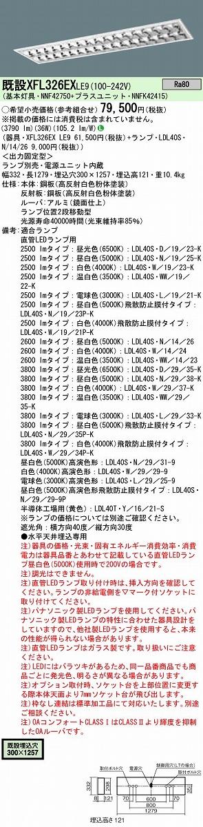 ベースライト PANASONIC XFL326EX-LE9
