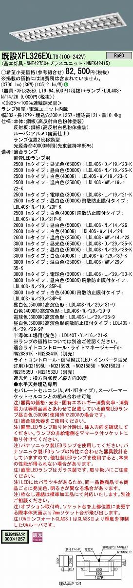ベースライト PANASONIC XFL326EX-LT9