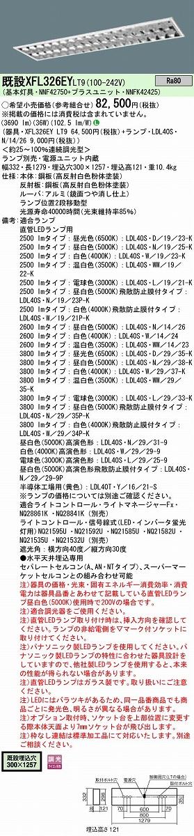 ベースライト PANASONIC XFL326EY-LT9