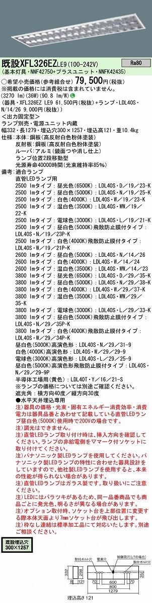 ベースライト PANASONIC XFL326EZ-LE9