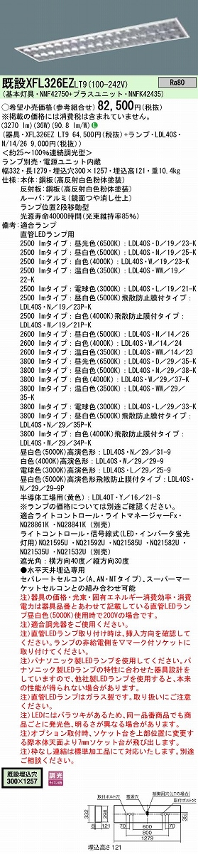 ベースライト PANASONIC XFL326EZ-LT9
