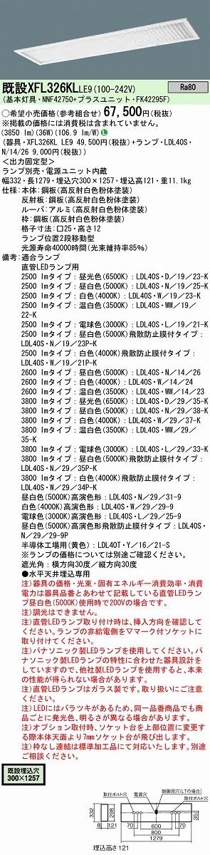 ベースライト PANASONIC XFL326KL-LE9