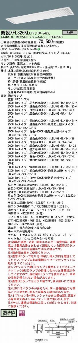ベースライト PANASONIC XFL326KL-LT9