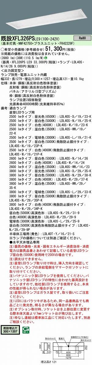 ベースライト PANASONIC XFL326PS-LE9