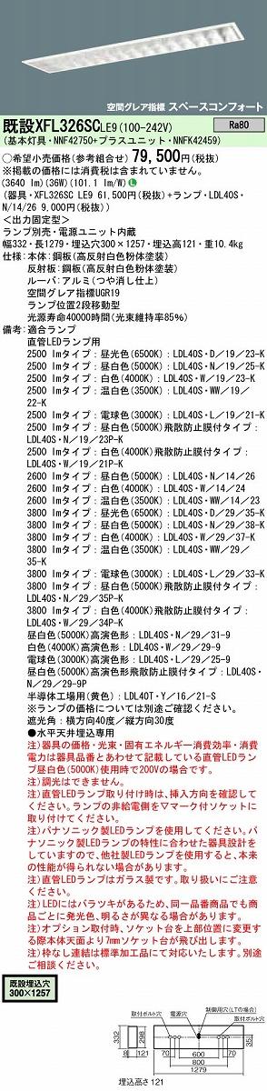 ベースライト PANASONIC XFL326SC-LE9