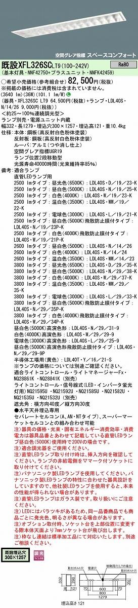 ベースライト PANASONIC XFL326SC-LT9
