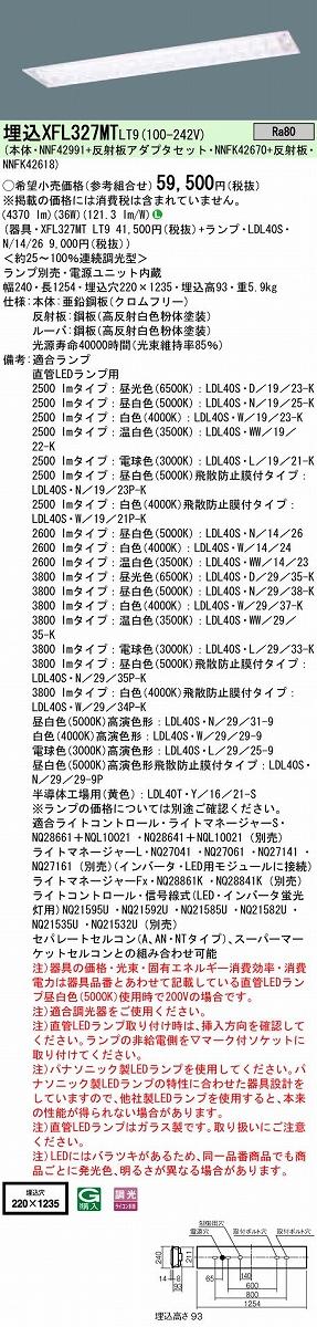 ベースライト PANASONIC XFL327MT-LT9