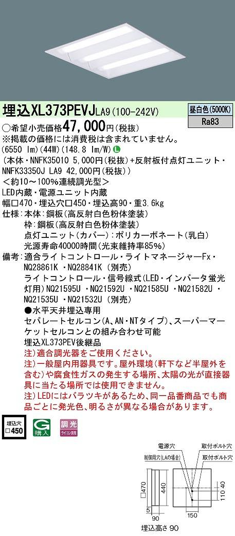 ベースライト PANASONIC XL373PEVJ-LA9
