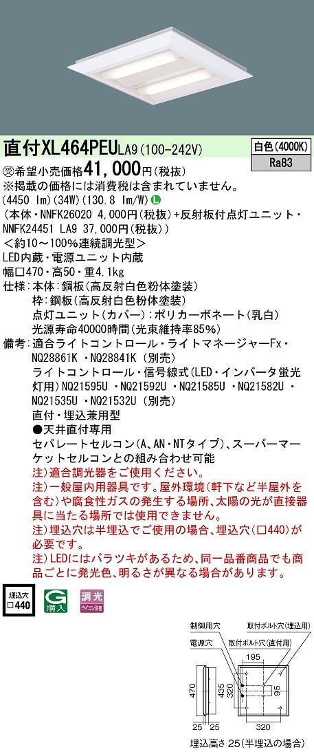 ベースライト PANASONIC XL464PEU-LA9