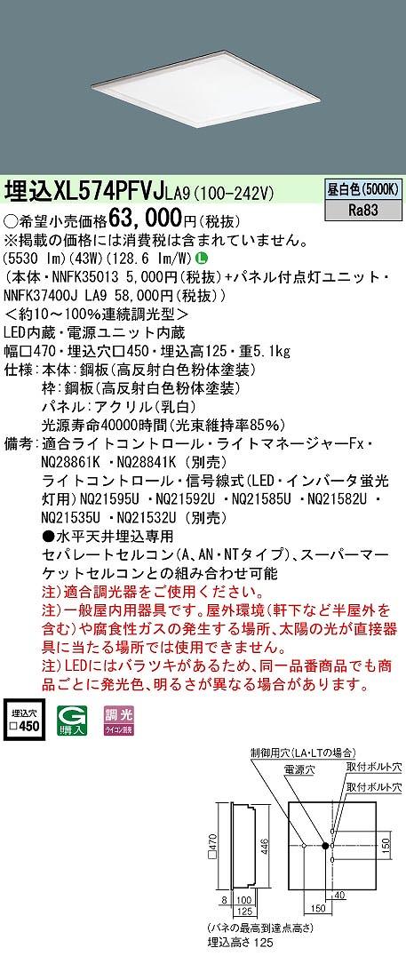 ベースライト PANASONIC XL574PFVJ-LA9