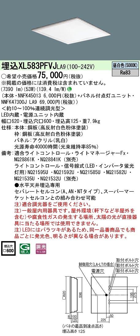 ベースライト PANASONIC XL583PFVJ-LA9