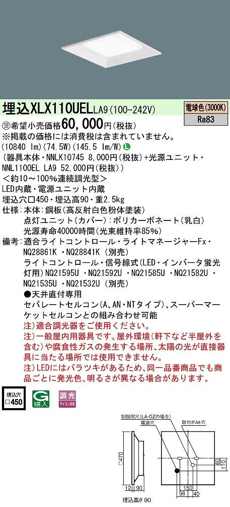 ベースライト PANASONIC XLX110UEL-LA9