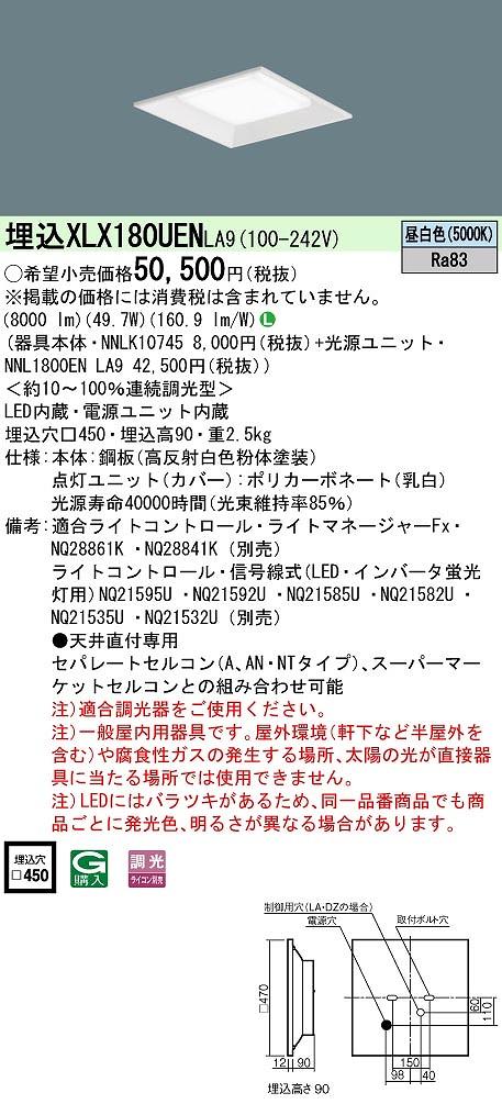 ベースライト PANASONIC XLX180UEN-LA9